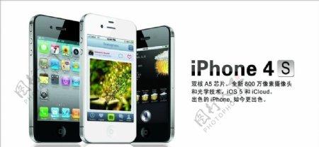 iphone4S苹果手机海报图片
