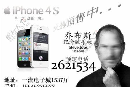 IPHONE4S手机海报图片