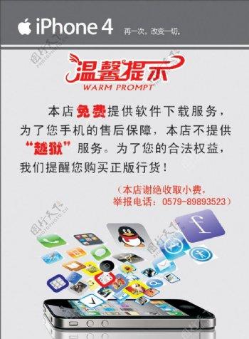 iphone4免费下载海报图片
