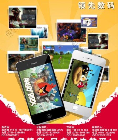苹果iphone4宣传海报图片