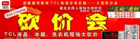 TCL砍价会模板图片