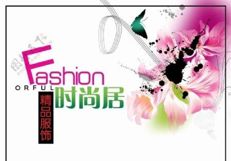 Fashion时尚居图片