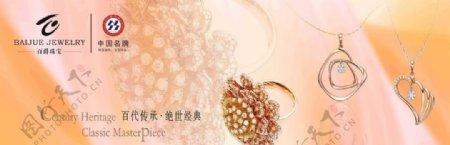 百爵珠宝海报图片