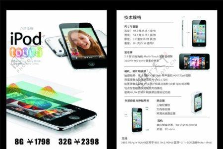 IPOD产品介绍设计图片