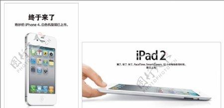 iphone4白色ipad2图片