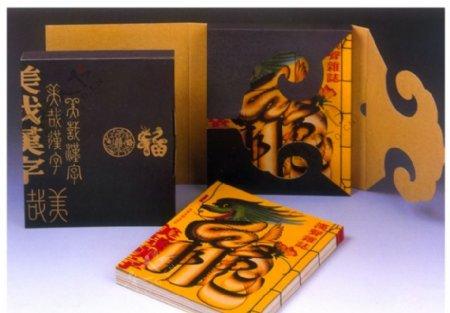 中外书籍装帧设计0147