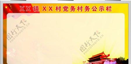 党务村务公示栏模板
