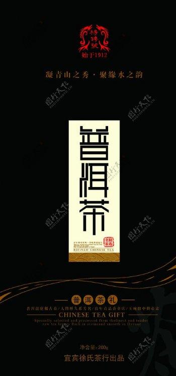 云南普洱茶包装PSD