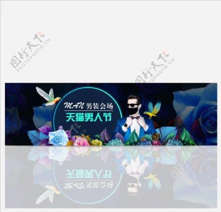 天猫男装男人节电商banner