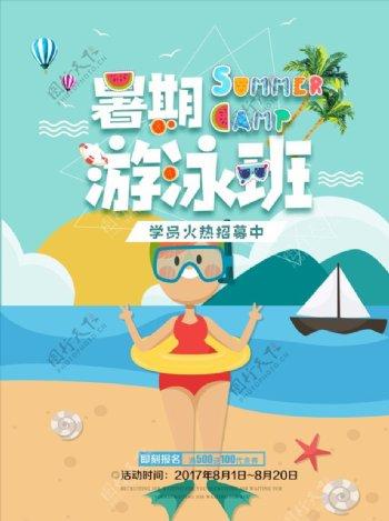暑期游泳培训海报