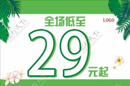 海报29元起