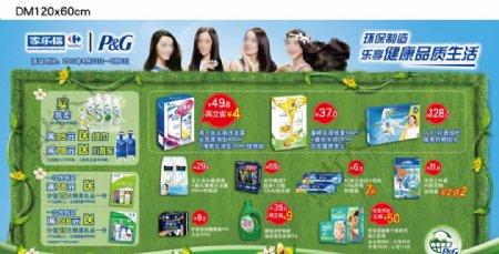 家乐福宝洁产品广告牌
