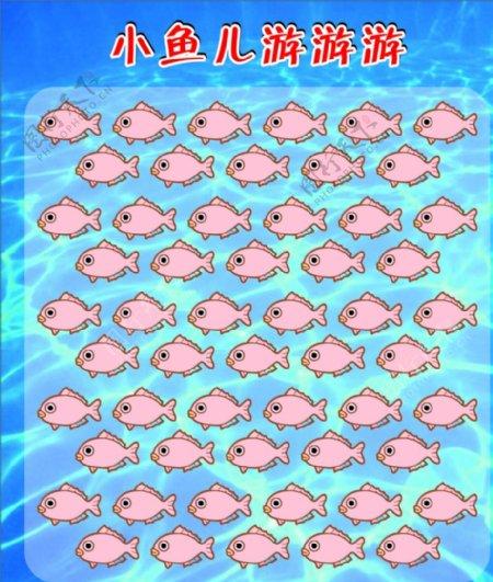 小鱼儿游游游