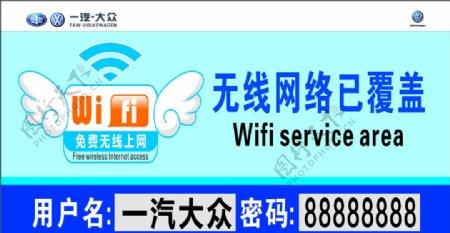 wifi牌