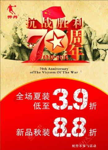 抗战70周年打折海报