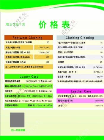 展板价格表绿色洗衣馆