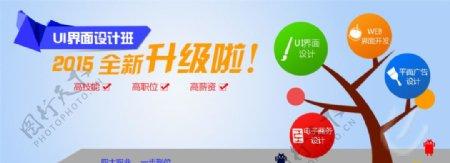 UI设计banner