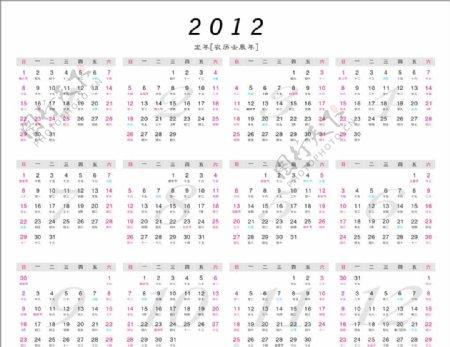 2012年日历2012台历