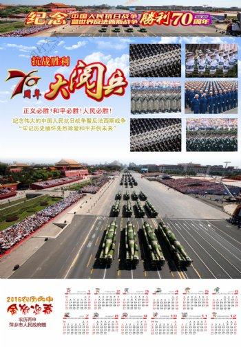 抗战70周年大阅兵