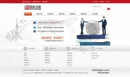 物联网网站模板psd分层素材