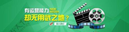招聘运营网页banner