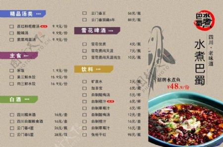 水煮巴蜀菜单免费下载