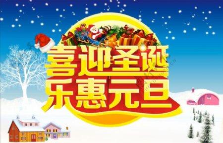 喜迎圣诞乐恵元旦海报设计矢量素材