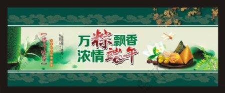 端午佳节活动海报背景设计矢量素材