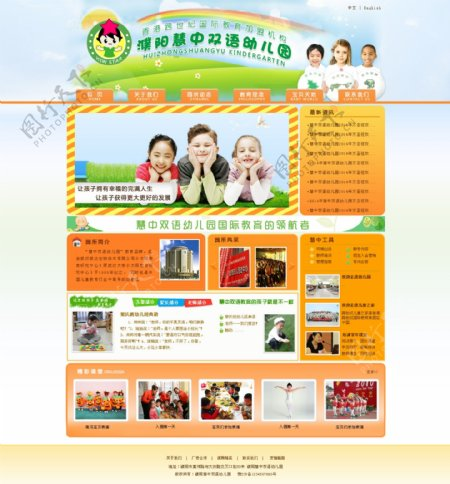 橙色幼儿园网站中文模板下载