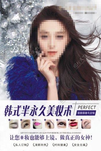 韩式半永久眉眼唇定制海报范冰冰蓝色