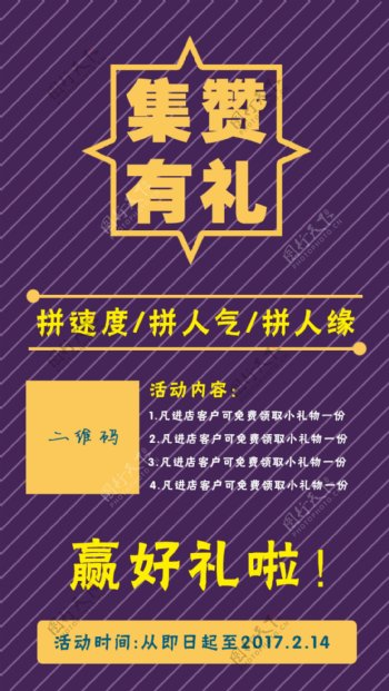 手机微信集赞推广