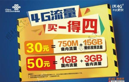 联通4G流量买一得四