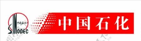 中国石化logo标志石油