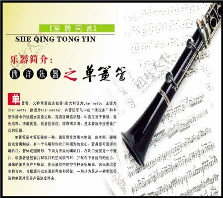 西洋乐器单簧管