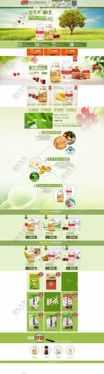 保健品活动首页