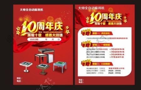 麻将桌10周年店庆宣传单