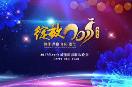 2017年鸡年新年元旦海报展板素材背景