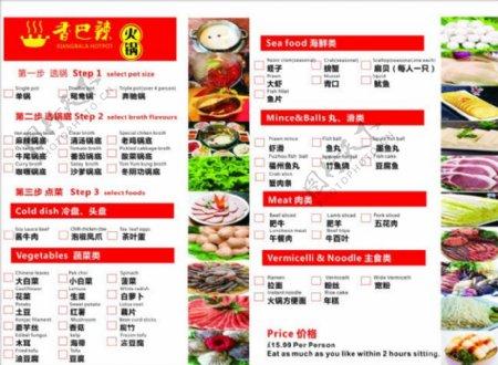 火锅菜单双胶纸点菜单DM火锅宣传海报