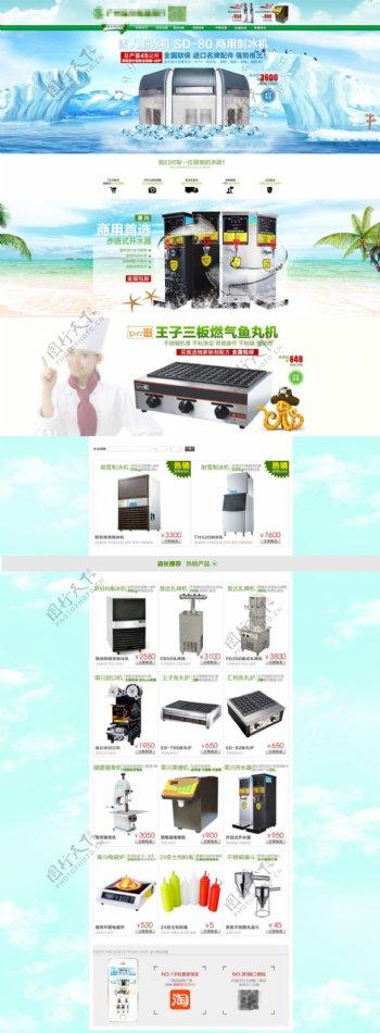 饭店厨房电动机械促销展示海报