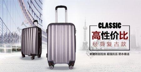 时尚行李箱拉杆箱海报