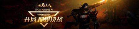 游戏海报网页游戏网站背景banner