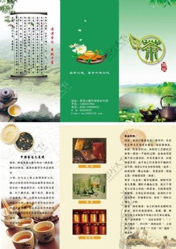 茶折页设计
