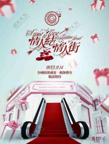 情人节派对宣传海报设计PSD素材
