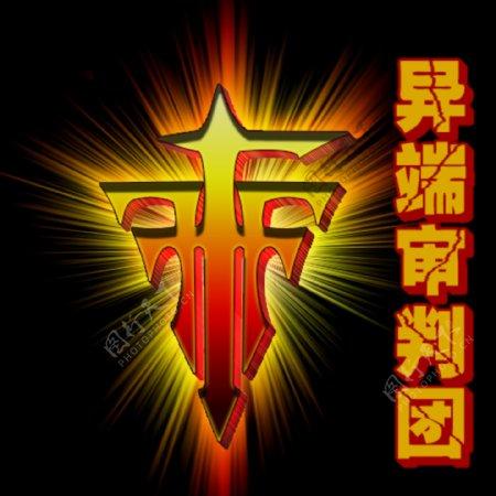 情人节的FFF团徽