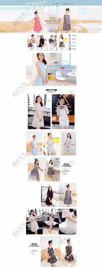 淘宝时尚女装促销展示海报
