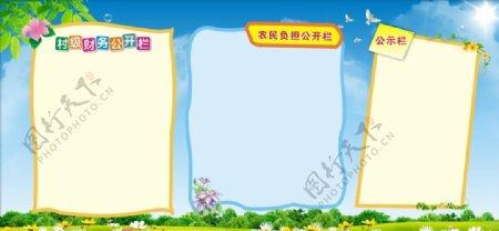 强农惠农政策公示栏