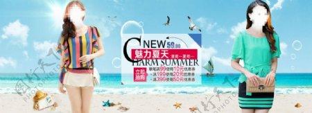 夏季女装促销展示海报