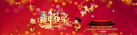新年促销活动模板海报