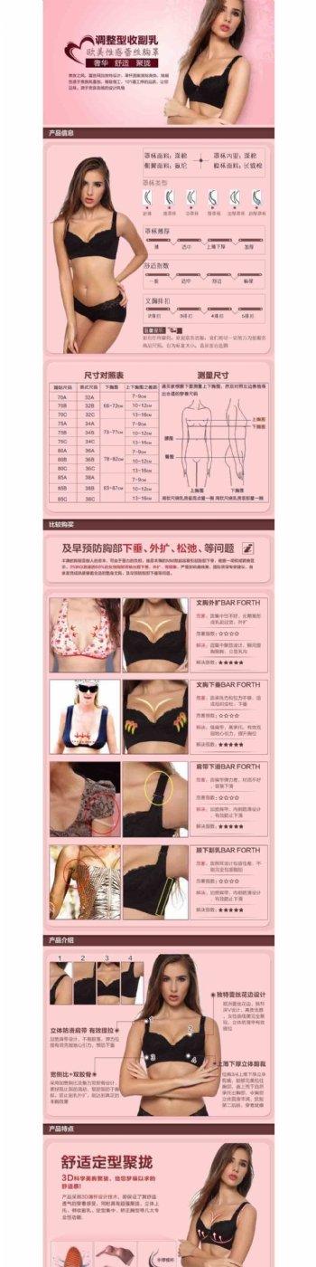 内衣详情页ideapie136