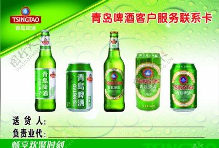 青岛啤酒客户服务联系卡